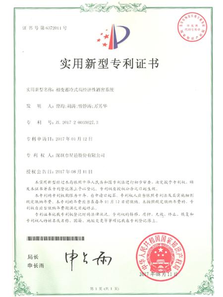 爱士图尔实用新型专利证书