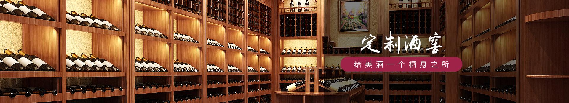 爱士图尔-定制酒窖,给美酒一个栖身之所