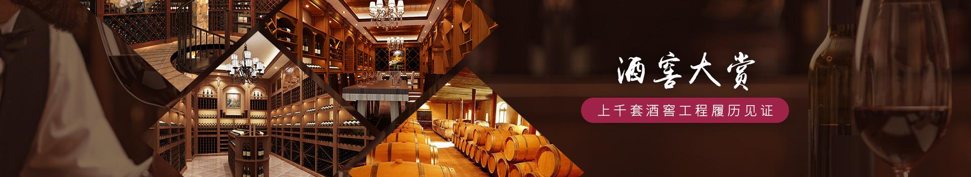 爱士图尔-酒窖大赏,上千套酒窖工程履历见证