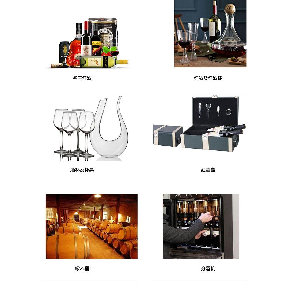 酒窖配套产品