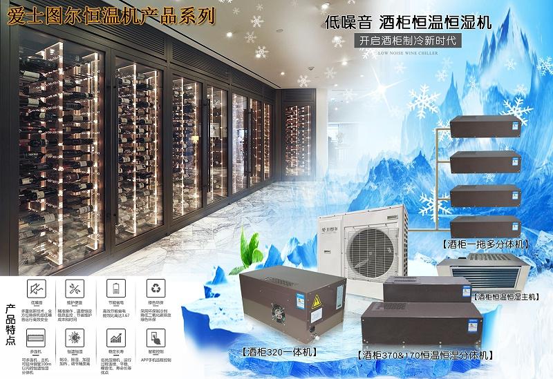 酒柜制冷机