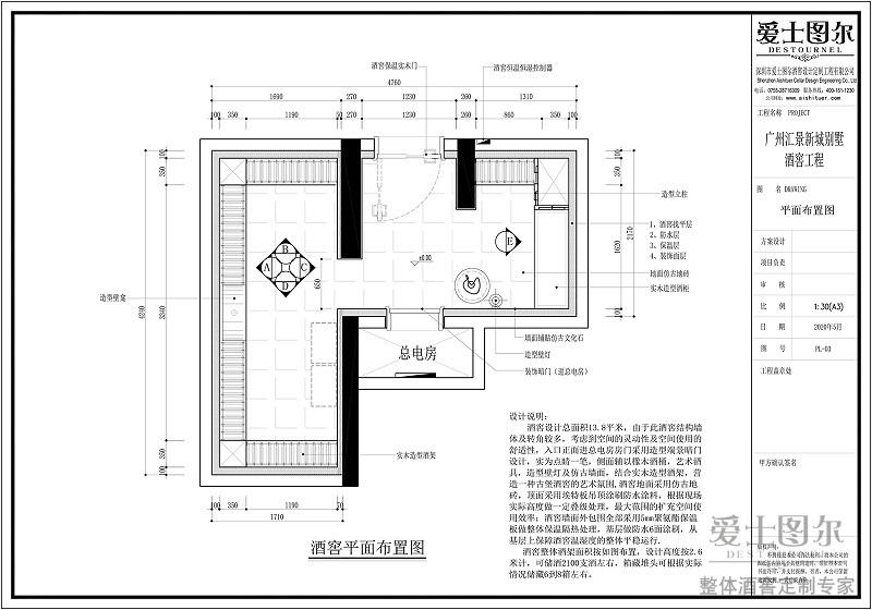 汇景新城别墅酒窖设计图最终稿-7